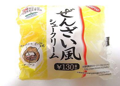 ぜんざい風シュークリーム2.jpg