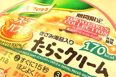 たらこクリームスープパスタ.jpg