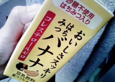 はちみつバナナ.jpg