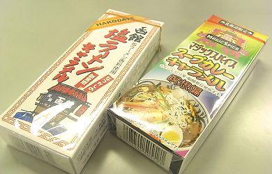 スープカレーキャラメル&塩ラーメンキャラメル.jpg