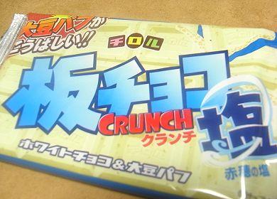 チロル_板チョコ塩クランチ.jpg