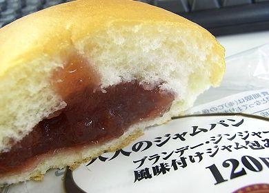 ブランデー・ジンジャー風味つけジャムパン.jpg
