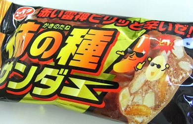 柿の種サンダー.jpg