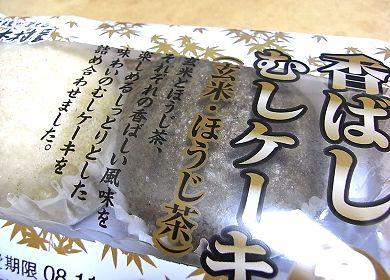 玄米・ほうじ茶むしケーキ.jpg