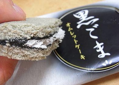 黒胡麻オムレットケーキ.jpg