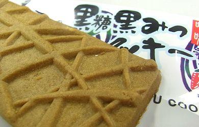 黒糖黒みつクッキー.jpg