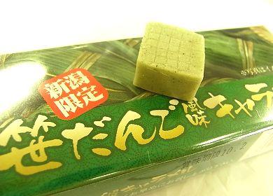 笹だんご風味キャラメル.jpg