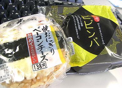 焼きおにぎりベーコンチーズ_セブンイレブン.jpg