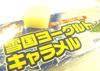 雪国ヨーグルトキャラメル.jpg