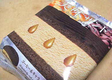 美味サンド_コーヒー&キャラメル.jpg