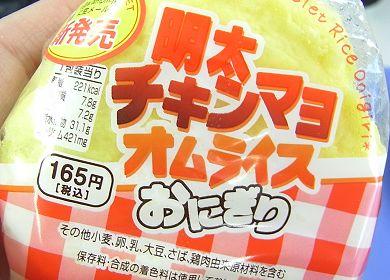 明太チキンマヨオムライスおにぎり.jpg