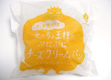 ふとっちょ王様のチーズクリームパン3.jpg