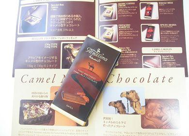 キャメルチョコレート2.jpg