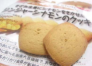 ジンジャーシナモンのクッキー.jpg