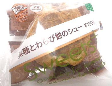 黒糖とわらび餅のシュー2.jpg