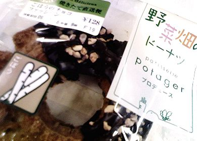 ごぼうのチョコファッション.jpg
