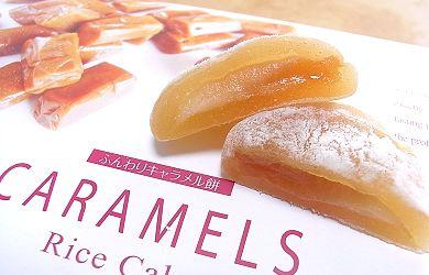 ふんわりキャラメル餅.jpg