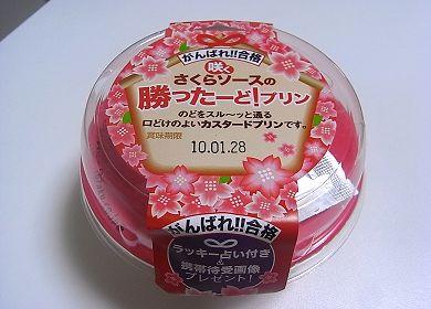 桜ソース 勝ったーどプリン.jpg