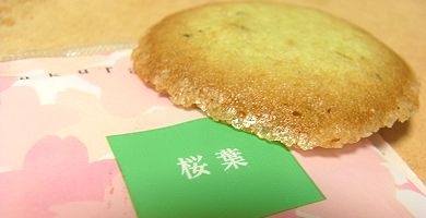 桜葉クッキー.jpg