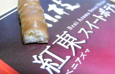 小枝_紅東スイートポテト.jpg
