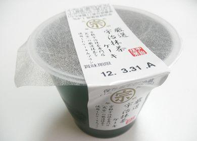 厳選宇治抹茶ケーキ.jpg