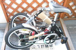 当選自転車