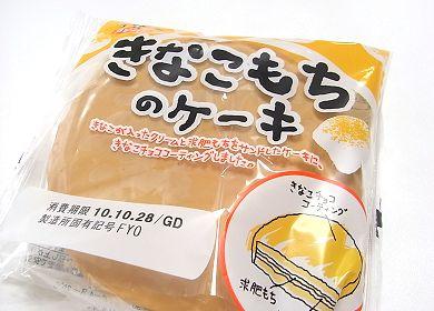 きなこもちのケーキ.jpg