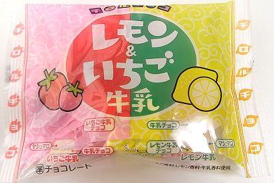 チロル_いちご牛乳レモン牛乳.jpg