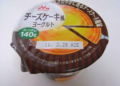 チーズケーキ風ヨーグルト.jpg
