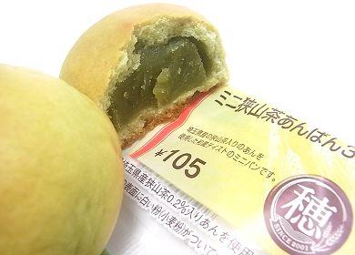 ミニ狭山茶あんぱん.jpg