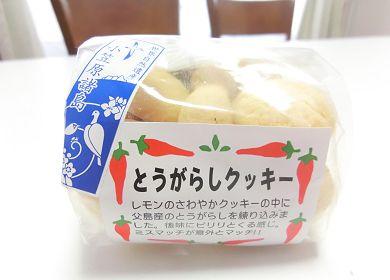 小笠原土産_とうがらしクッキー.jpg