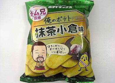 抹茶小倉ポテトチップス2.jpg