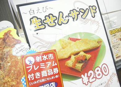 白えび生せんサンド.jpg